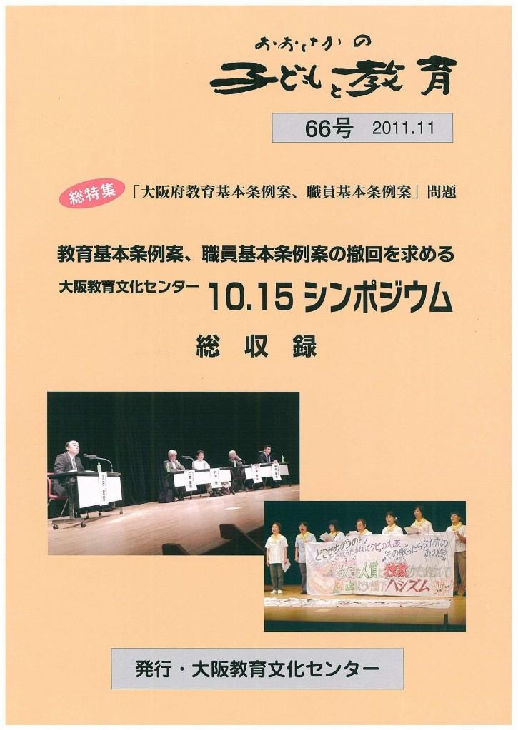 2011_11_ko_66