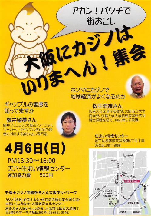 2014_04_06_casino