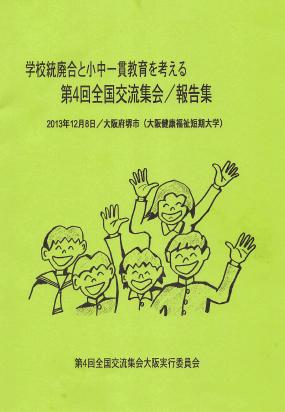 2014_05_gakko_tohaigou_houkoku