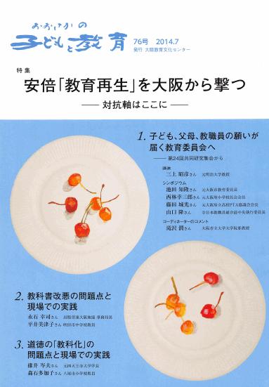 大阪の子どもと教育76号