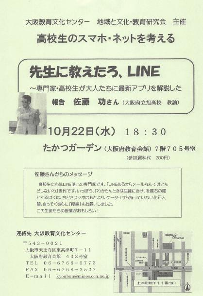 2014_10_chiiki-to-bunka