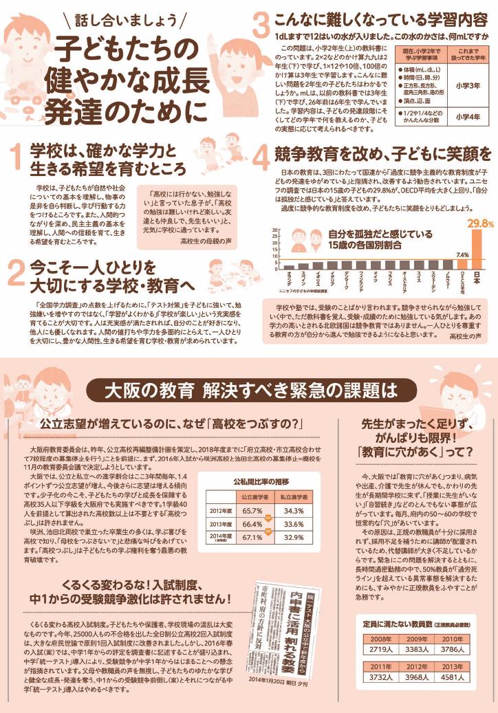 2014_10_fuminkaigi_1
