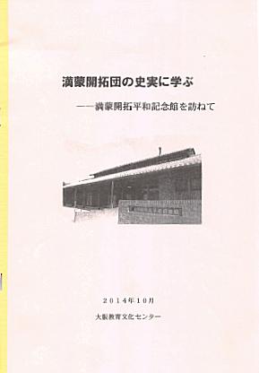 2014_10_manmo-kaitaku