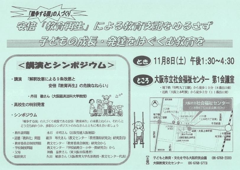 2014_11_08_教育シンポ