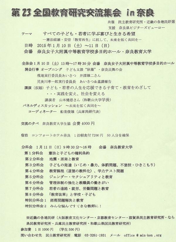 2015_01_10_minken