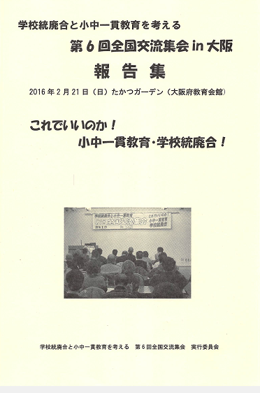 2016_06_touhaigo-report