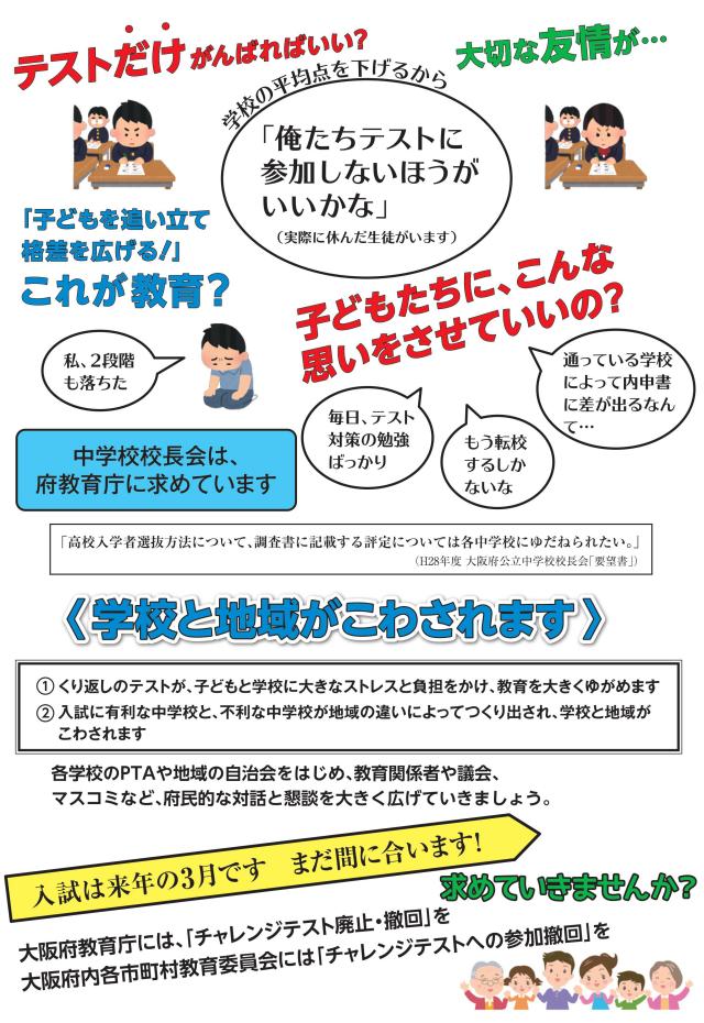2016_10_fuminkaigi_4